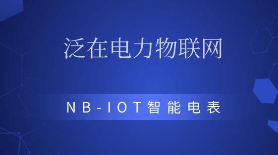 """""""泛在電力物聯網""""火了 NB-IOT智能電表機會突出"""