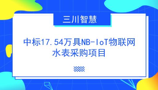 三川智慧中標17.54萬具NB-IoT物聯網水表采購項目