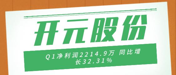 开元股份Q1净利润2214.9万 同比增长32.31%