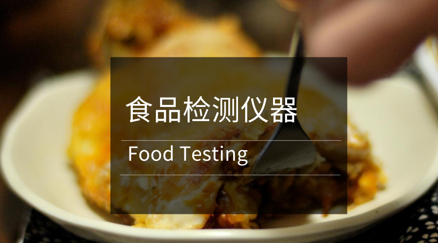 """檢測儀器來辨別 食品有了終身""""身份證"""""""