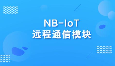 国网首款面向电力终端NB-IoT远程通信模块通过检测