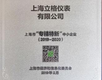"""立格儀表被認定為2019—2020年度上海市""""專精特新""""企業"""