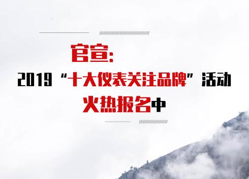 """官宣:""""2019年度第五届十大仪表关注品牌""""活动火热报名中……"""