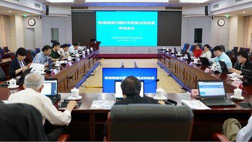 数理领域中科院重点实验室评估会议举行