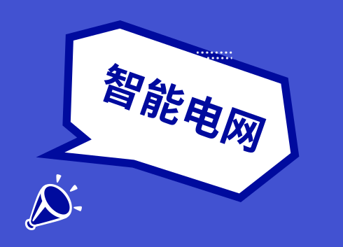 海南省2019年电网能力考核方案印发 计划投资60亿