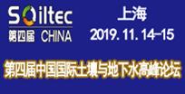 2019第四届中国国际土壤与地下水修复高峰论坛