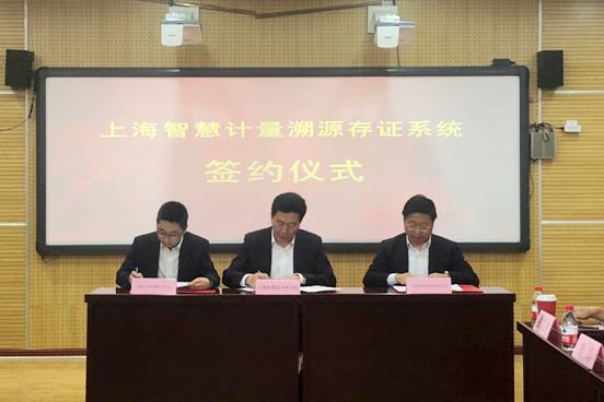 """""""上海智慧计量溯源存证系统""""签约仪式顺利举行"""