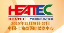 2019上海国际供热技术展览会邀请函