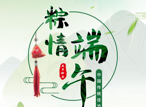 仪表网2019年端午节放假通知