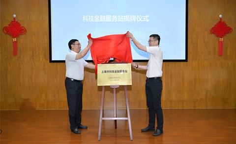 上海市集成電路行業科技金融服務站舉行揭牌簽約儀式
