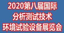 2020第八届上海国际分析测试技术、环境试验设备展览会