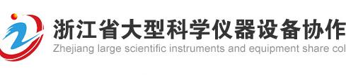 浙江省大型科學儀器設備協作共用平臺