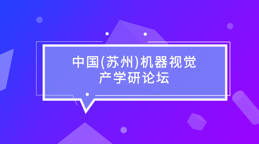 中國(蘇州)機器視覺產學研論壇在江蘇昆山舉行