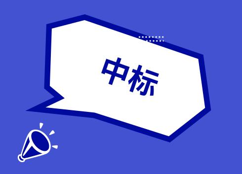 尚緯股份中標核電等領域項目累計金額1.86億元