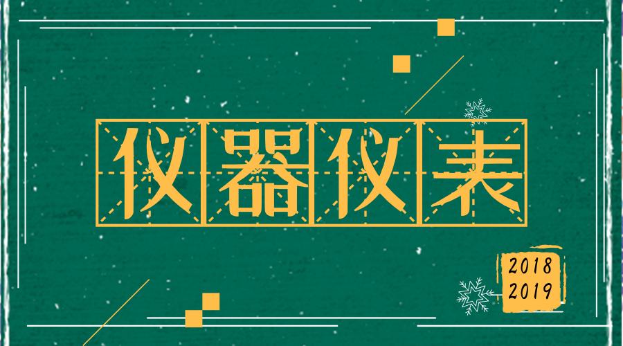 2019年广东省测量控制与仪器仪表科学技术奖评奖结果公示