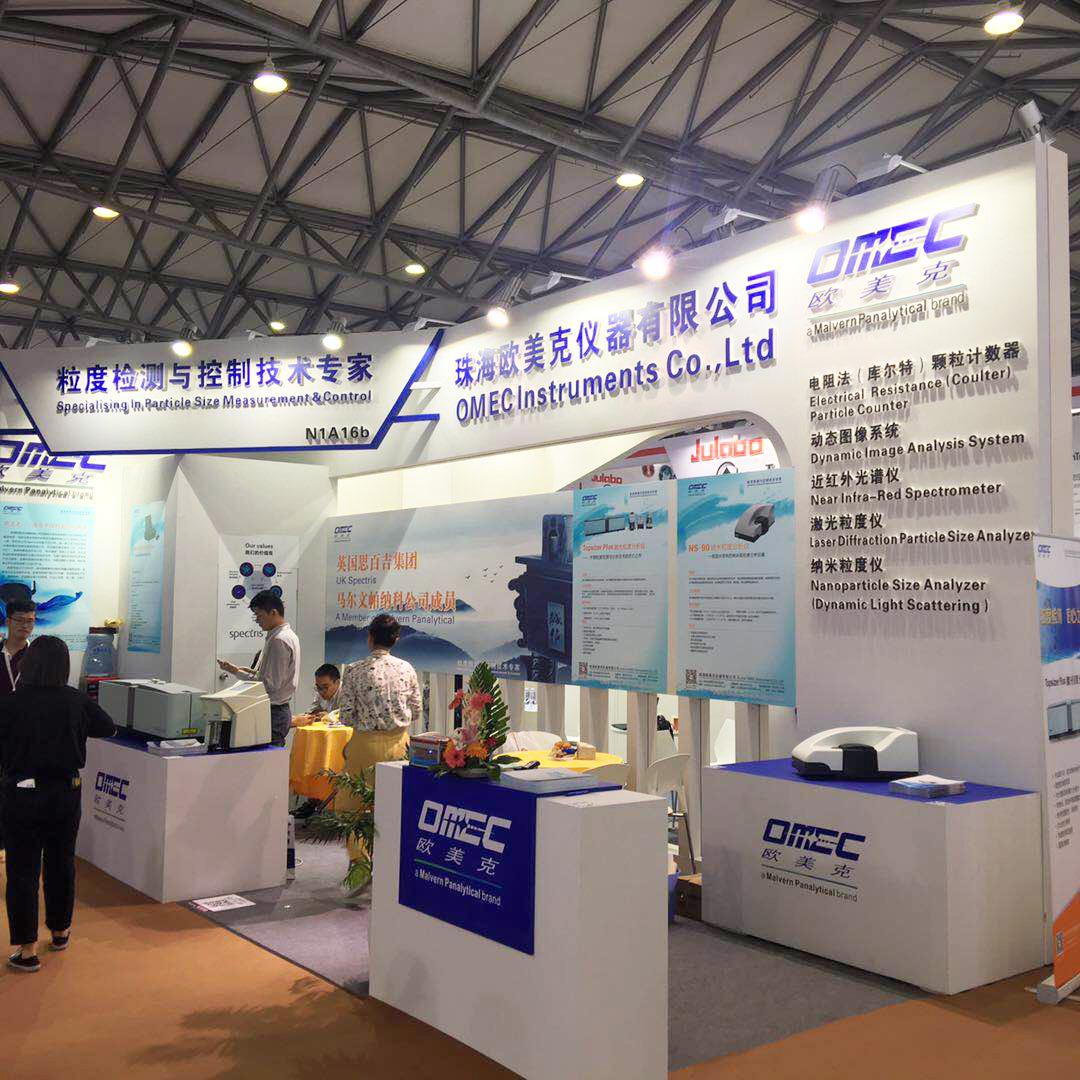 歐美克儀器攜多款精品驚艷亮相第十九屆世界制藥原料中國展