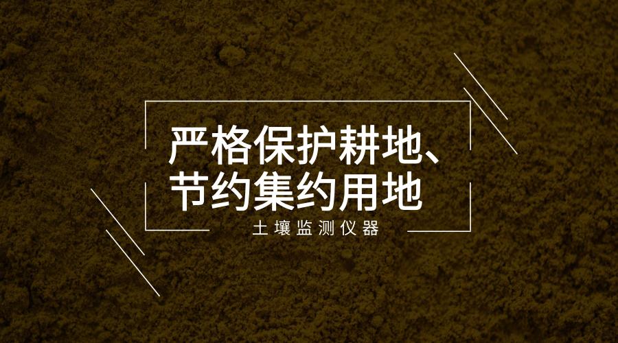 构建耕地保护新格局 监测仪器担当重任