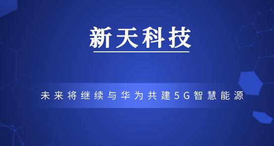 新天科技:未來將繼續與華為共建5G智慧能源