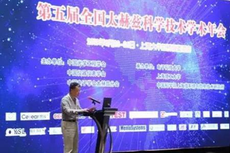 第五届全国太赫兹科学技术学术年会在上海召开