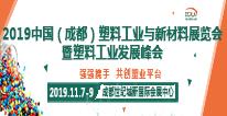 2019中国(�都)塑料工业与新�料展览�暨塑料工业�展峰�/></a><span><a href=