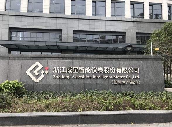 威星智能副總經理胡良傳辭職 去年薪酬為45萬元