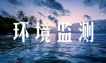 《江苏省生态环境监测条例(草案)》征求意见