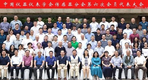 中国仪器仪表学会传感器分会召开第六次会员代表大会
