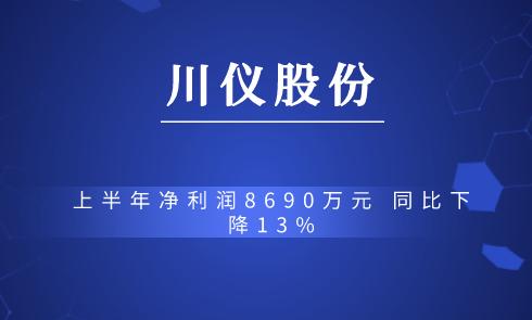 川仪股份2019年上半年净利润8690万元 同比下降13%