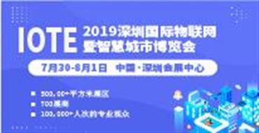 2019深圳国际智慧城市博览会