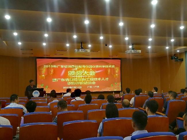 2019广东测量控制与仪器仪表科学技术奖颁奖大会召开