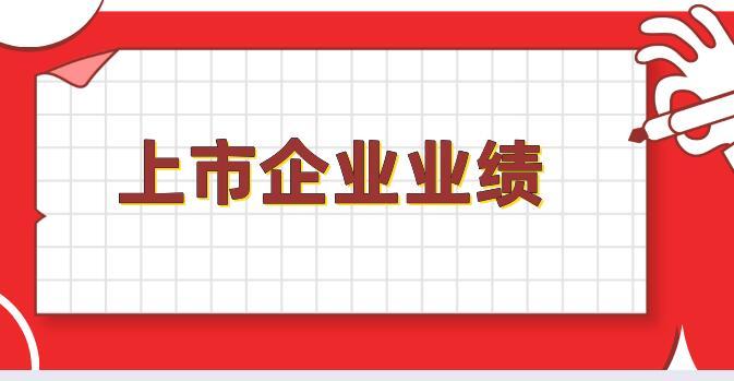 22家上市公司业绩出炉,除了2家亏损,还发出?#33487;?#20123;信号
