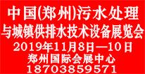 2019中国åQˆéƒ'州)污水处ç�†ä¸ŽåŸŽé•‡ä¾›æŽ'水技术设备展览会