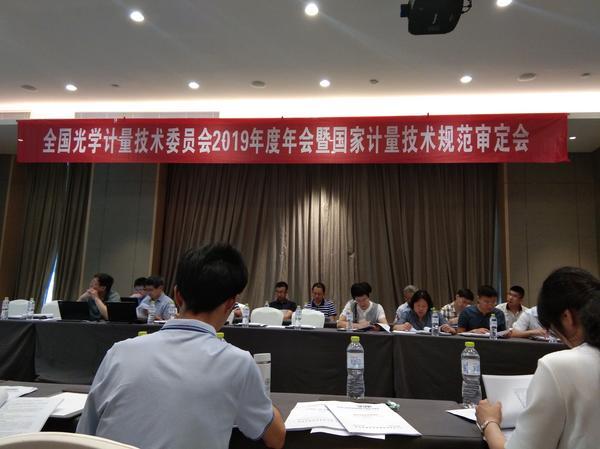 全国光学计量技术委员会2019年度年会召开
