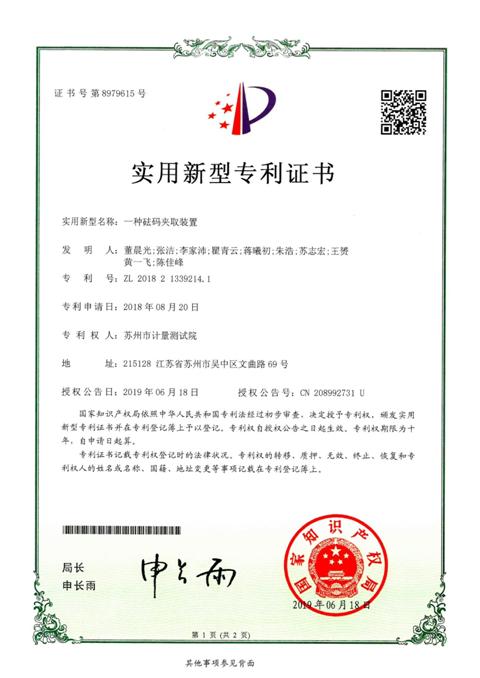 苏州市计量测试院三项科研成果获实用新型专利证书