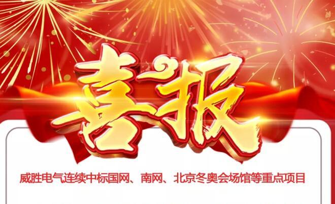 威胜电气连续中标国网、南网、北京冬奥会场馆等重点项目