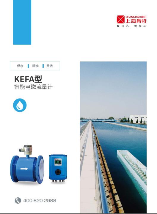 KEFA电磁流量计