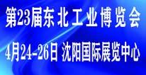 第二十三届中国北方国际智能制造展览会