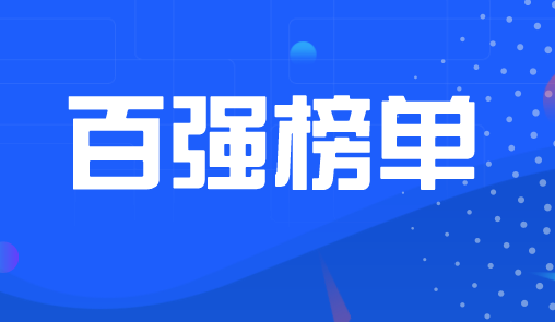 2019宁波企业百强榜发布 四家仪器仪表企业上榜