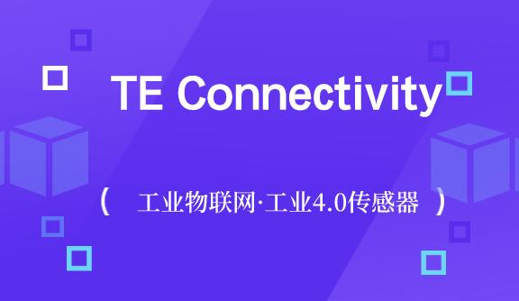 TE推出带封装的工业传感器 助力工业4.0发展
