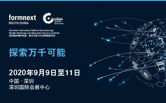 深圳國際注射成型及增材制造技術與應用峰會9月登陸!