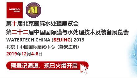 把握北方水處理行業發展方向,北京國際水展預登記火爆開啟