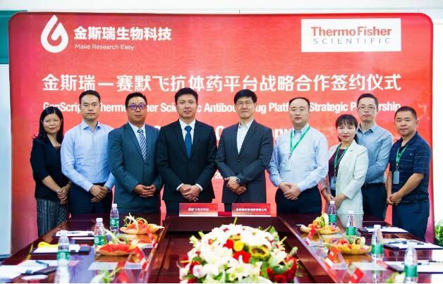 赛默飞与金斯瑞合作战略升级,共同推动生物制药全产业链发展
