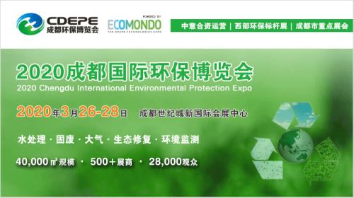 2020成都國際環保博覽會C位提前搶!