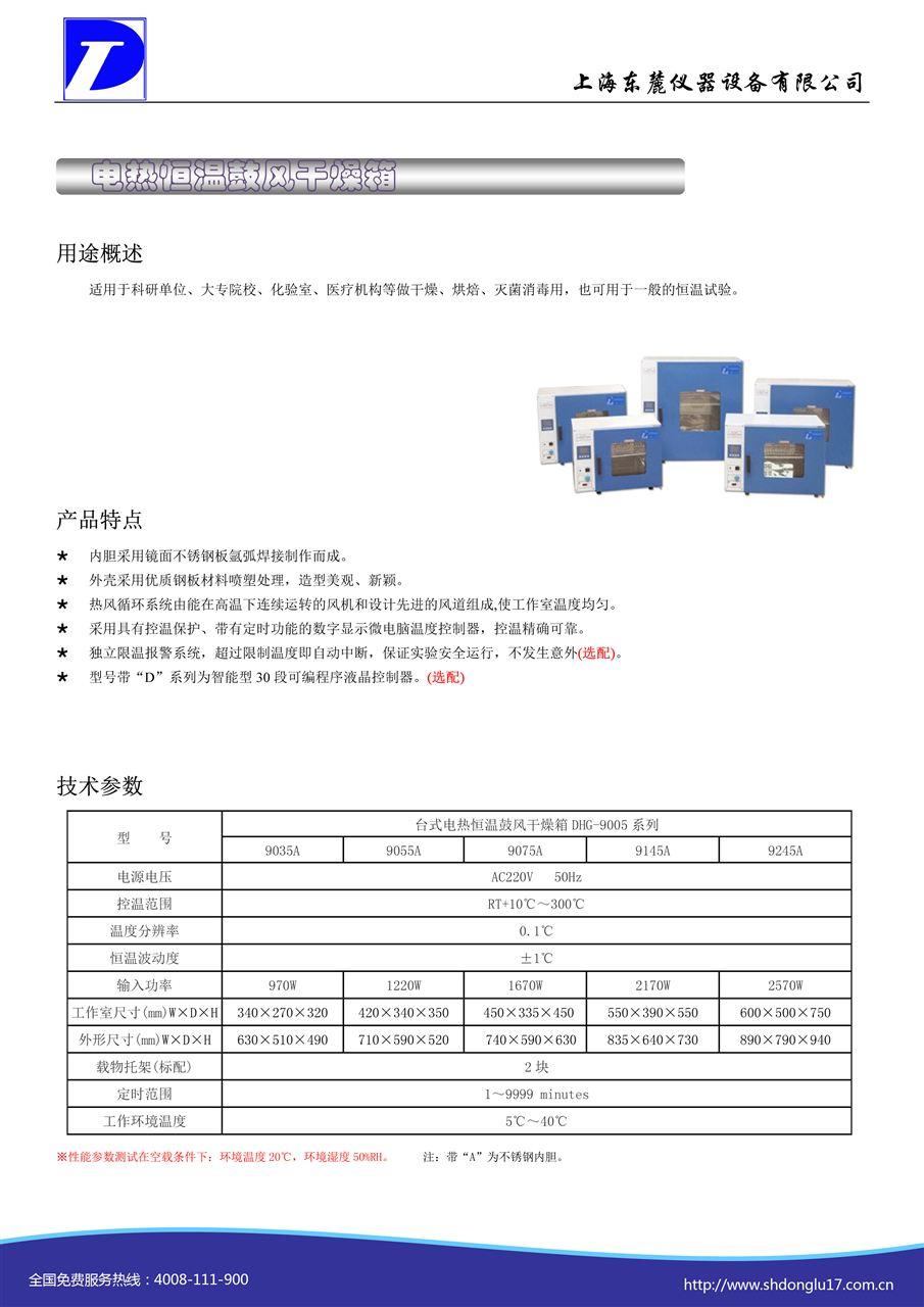 台式鼓风�q�燥���DHG-9005�p�d��--彩页