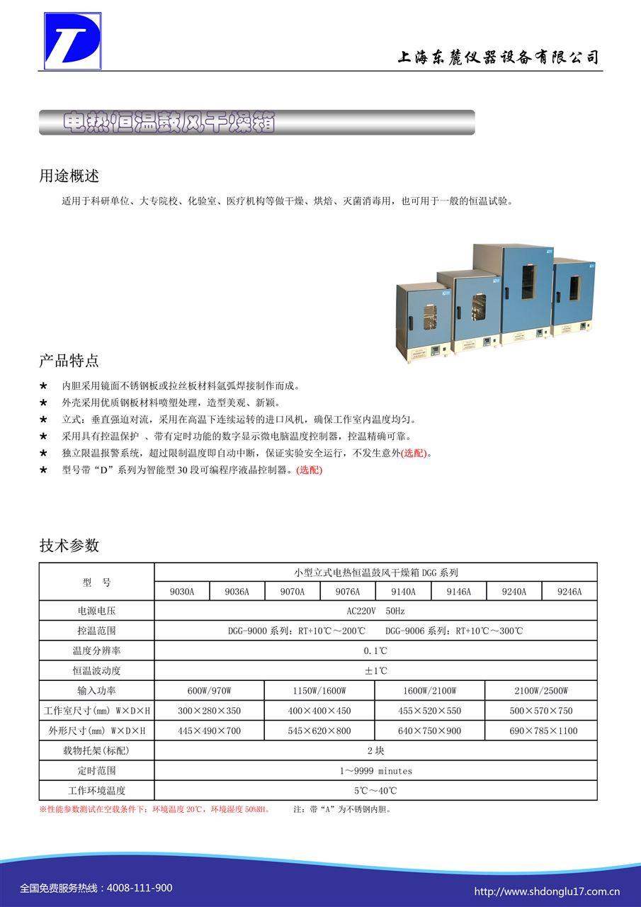 立式鼓风干燥箱DGG-小型系列--彩页