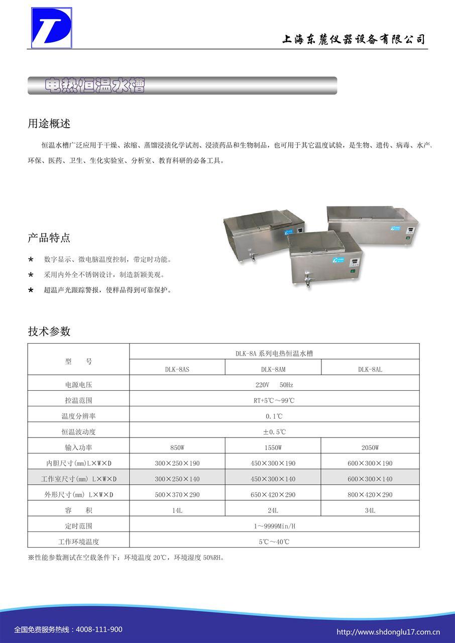 �늃�恒温水槽DLK-8A�p�d��--彩页