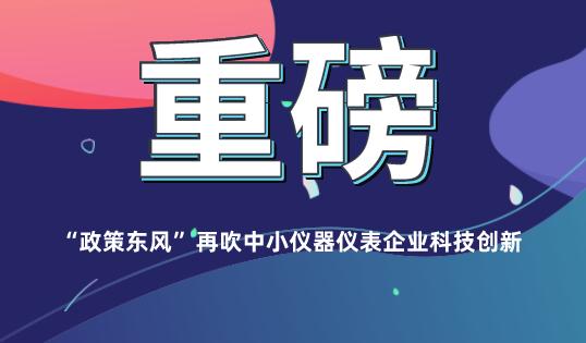 """科技型中小仪器仪表企业创新发展再迎""""政策东风"""""""