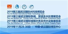 2019年11月武汉水科技博览会助力中西部农村污水千亿市场