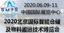 2020北京国际�����仓储及物料搬�q�技术博览会