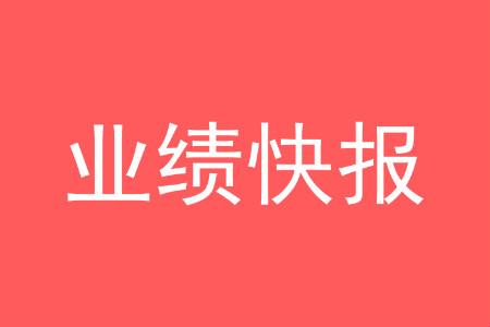 匯川技術上半年盈利3.99億 同比下降19.67%